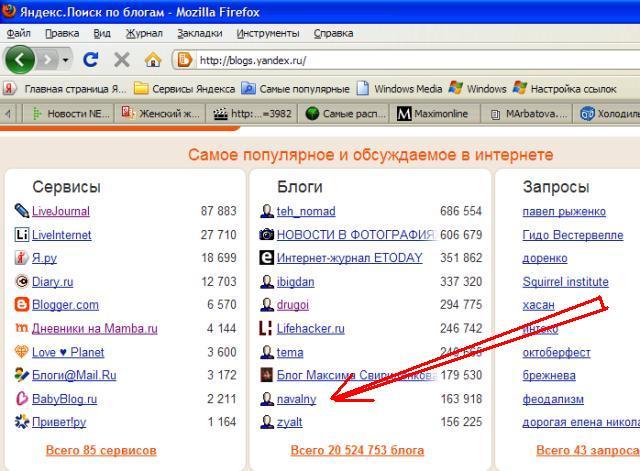 блог Навального в ЖЖ в первой десятке блогов Рунета